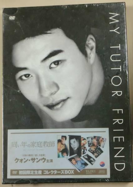 未開封DVD/同い年の家庭教師 コレクターズBOX/クォン・サンウ,キム・ハヌル (出演)