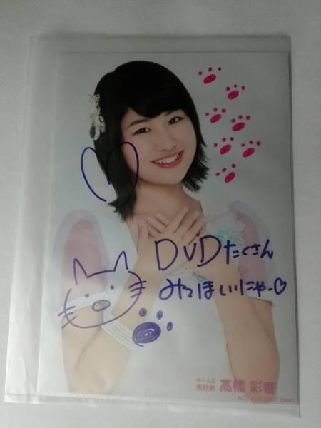 AKB48 チーム8 高橋彩香 落書き ライブコレクション DVD 直筆サイン 生写真 ライブ・総選挙グッズの画像