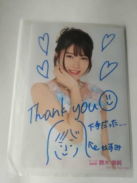 AKB48 チーム8 舞木香純 落書き ライブコレクション DVD 直筆サイン 生写真 ライブ・総選挙グッズの画像