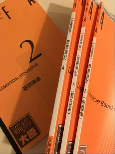 大原簿記 テキスト商業簿記 教科書 問題集 解答集 基礎講義 スライドを補います 2級 2A 前半 ALFA 大人気 教本 高い合格率_画像2
