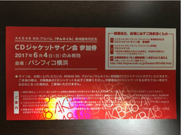 AKB48 6/4 パシフィコ横浜 サムネイル ジャケットサイン会 参加券 1枚 ライブ・総選挙グッズの画像