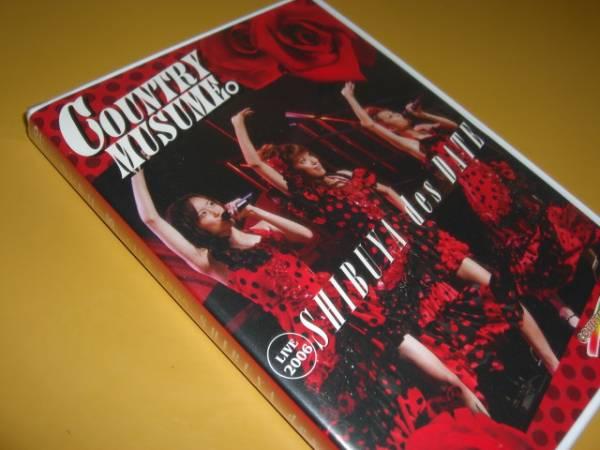 未開封DVDカントリー娘。ライブLIVE2006SHIBUYA DES DATE送料無料