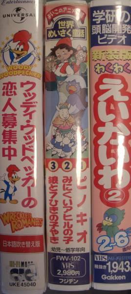 VHSビデオソフトピノキオ/ウッドペッカー他/3巻セット中古完動品!!_画像2