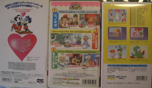 VHSビデオソフトピノキオ/ウッドペッカー他/3巻セット中古完動品!!_画像3