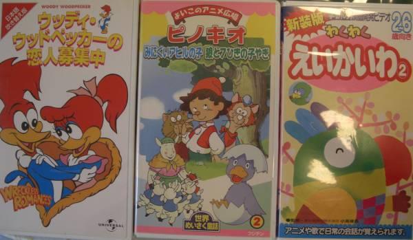 VHSビデオソフトピノキオ/ウッドペッカー他/3巻セット中古完動品!!_画像1