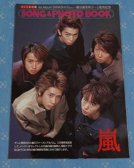 SONG &PHOTO BOOK 1st Album「嵐は嵐を呼ぶ」発売記念 Duet とじ込み付録 嵐 切り抜き
