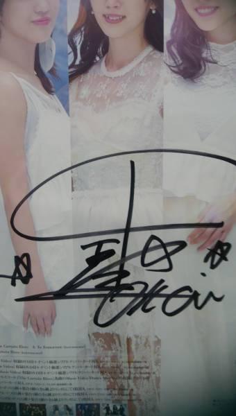 ℃-ute ファイナルスコールサイン入りポスター 岡井千聖 ライブグッズの画像