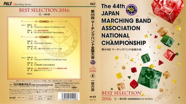 ●吹奏楽●2016 第44回マーチングバンド全国大会 4 一般 金賞●2BD_画像1