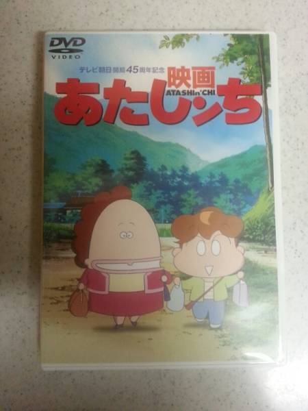 DVD 映画 あたしンち グッズの画像