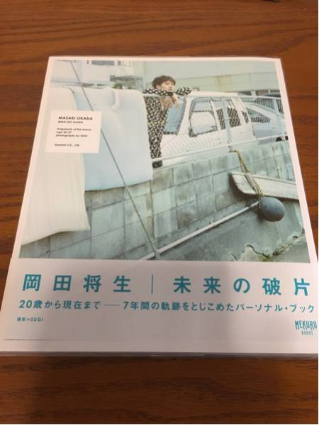 岡田将生 写真集 グッズの画像