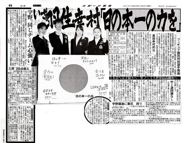 ●世界国別対抗戦 羽生結弦 はにゅうゆづる 宇野昌磨 うのしょうま 新聞切り抜き 1ページⅠ● グッズの画像