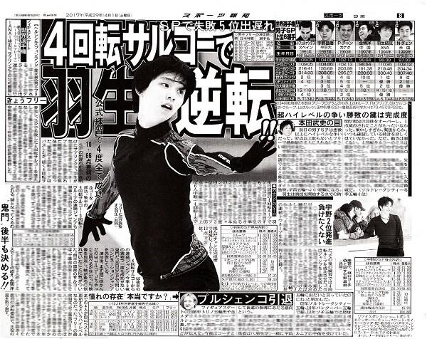 ●世界選手権 羽生結弦 はにゅうゆづる 宇野昌磨 うのしょうま 新聞切り抜き 1ページⅡ● グッズの画像