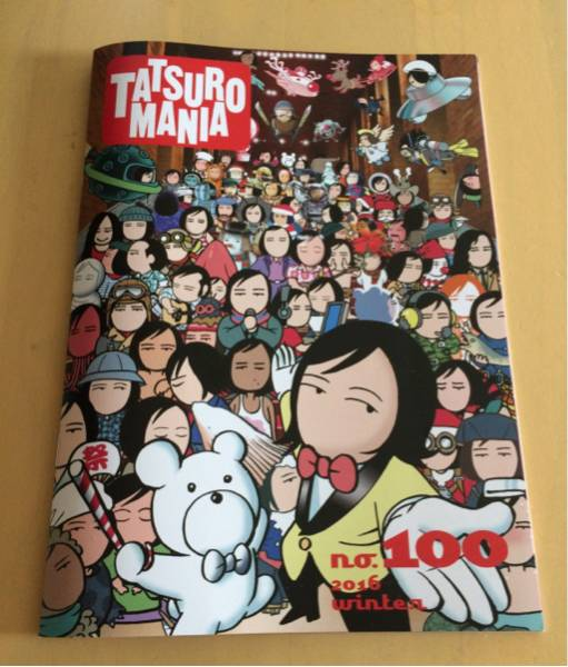 山下達郎 TATSURO MANIA No.100 ファンクラブ会報+CD