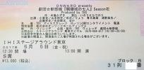 劇団☆新感線 髑髏城の七人 Season花 5/5(祝)S席