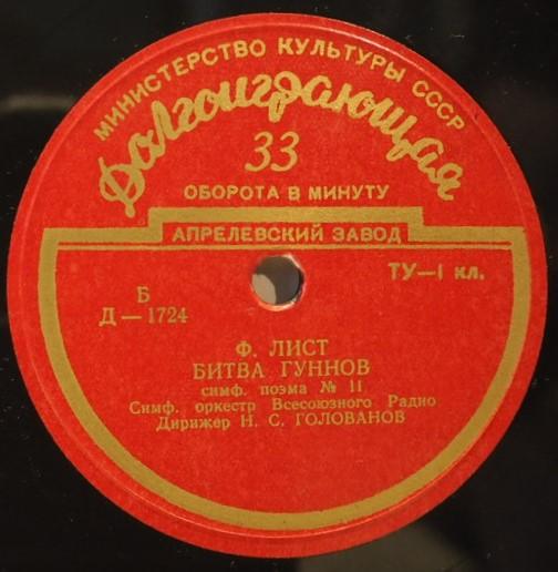 メロディア ゴロワノフ リスト 交響詩「ハンガリア」 33レーベル _画像2