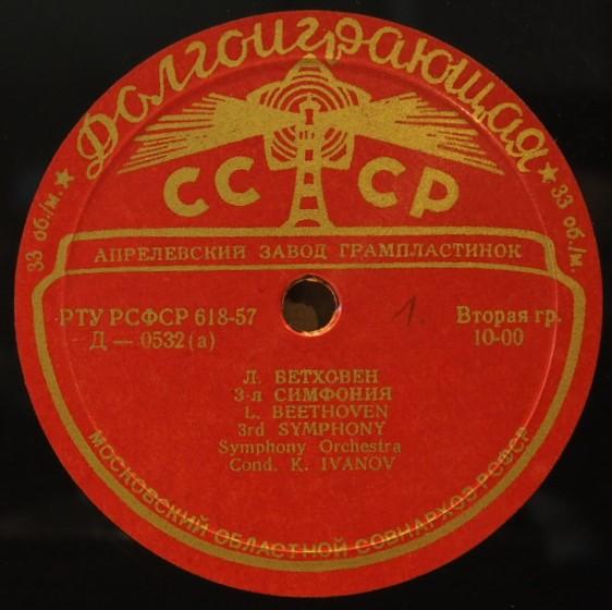 メロディア コンスタンチン・イワーノフ 英雄交響曲 灯台盤_画像2
