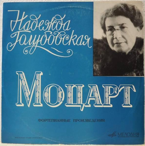 メロディア ゴルボフスカヤ  モーツァルト ソナタK.330 K.332