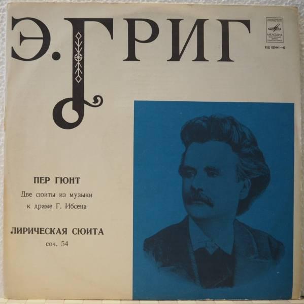 メロディア ロジェストヴェンスキー ペール・ギュント 抒情組曲