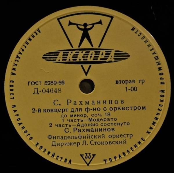 メロディア ラフマニノフ自演 ピアノ協奏曲2番 アコード盤_画像2