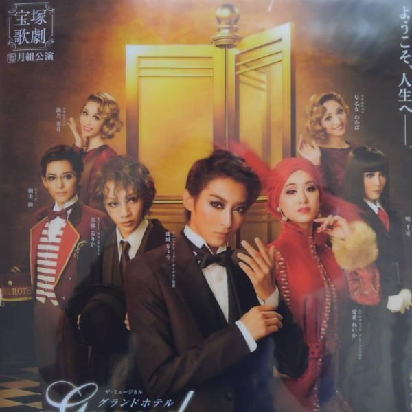 宝塚 月組 グランドホテル・カルーセル輪舞曲 クリアファイル 珠城りょう 朝美絢 美弥るりか 暁千星