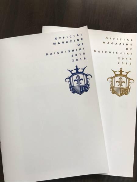 三浦大知ファンクラブ会報 ライブグッズの画像