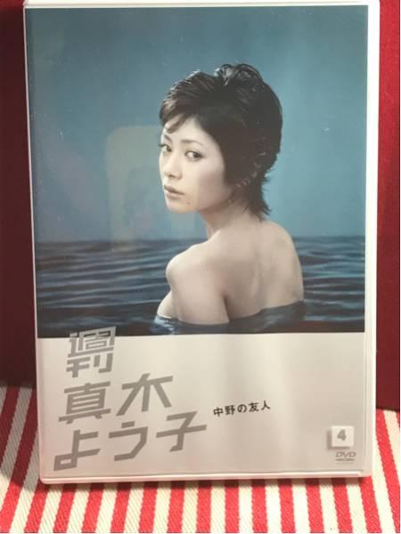 【DVD】週刊 真木よう子 「中野の友人」 グッズの画像
