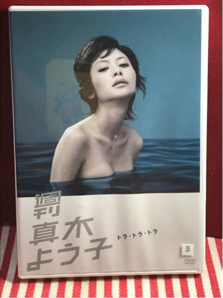 【DVD】週刊 真木よう子 「トラ・トラ・トラ」 グッズの画像
