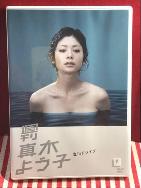 【DVD】週刊 真木よう子 「立川ドライブ」 グッズの画像