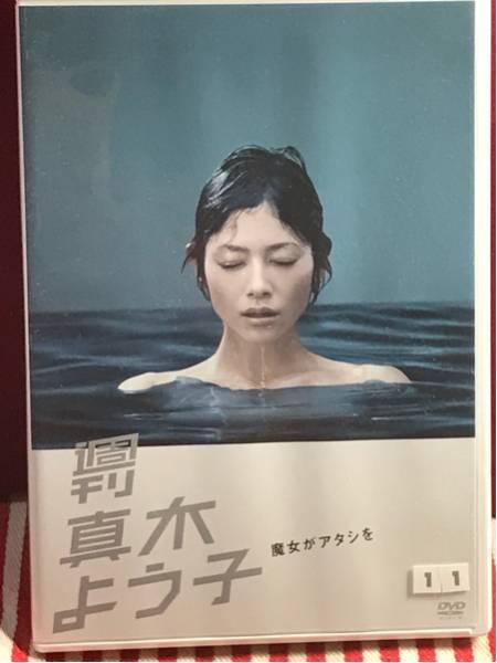 【DVD】週刊 真木よう子 「魔女がアタシを」 グッズの画像