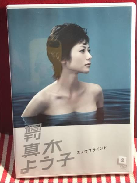 【DVD】週刊 真木よう子 「スノウブラインド」 グッズの画像