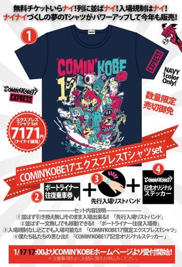 備えて安心!悩みナイナイ!COMIN'KOBE17'エクスプレスTシャツ Mサイズ