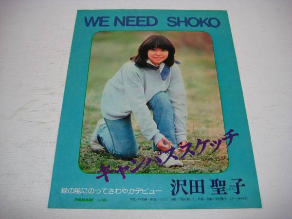 切り抜き 沢田聖子 デビューシングル 広告 1970年代 キャンパススケッチ