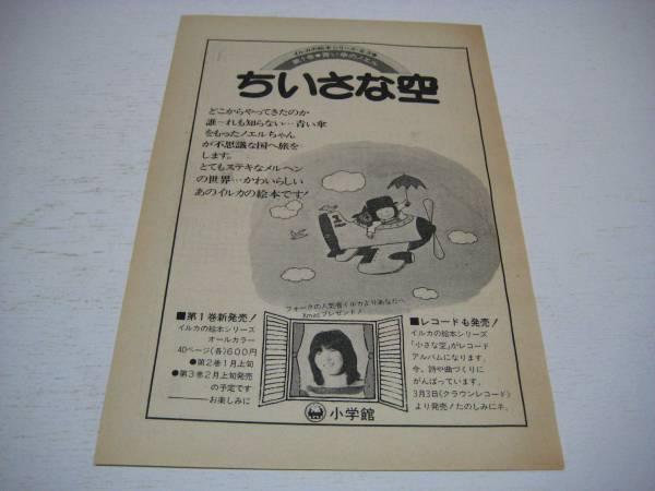 切り抜き イルカ 広告 絵本 ちいさな空 1970年代