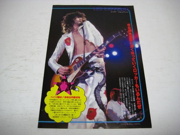 切り抜き Led Zeppelin 1970年代 レッド・ツェッペリン
