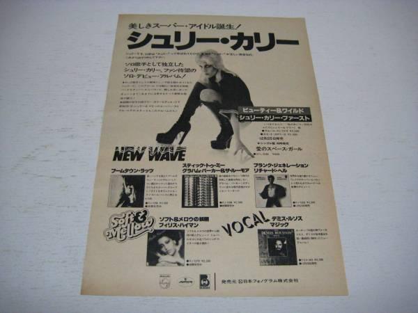 切り抜き シュリー・カリー 広告 1970年代 シェリー・カーリー