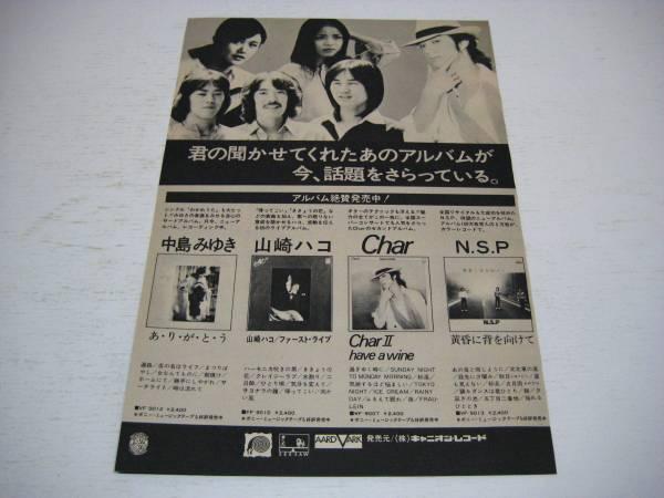 切り抜き 中島みゆき 山崎ハコ Char N.S.P アルバム広告 1970年代 チャー