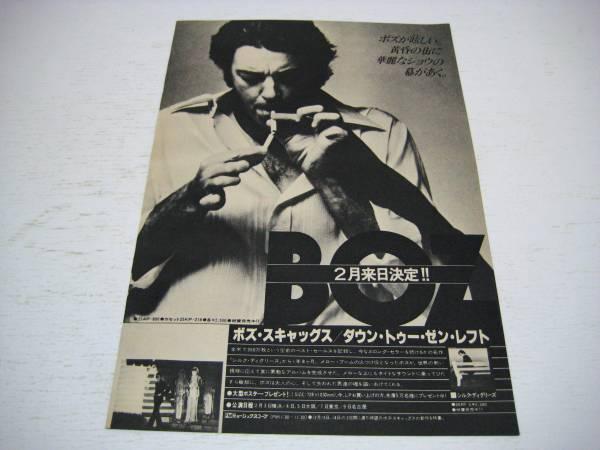 切り抜き ボズ・スキャッグス アルバム広告 1970年代