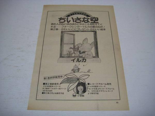 切り抜き イルカ 絵本 広告 ちいさな空 1970年代