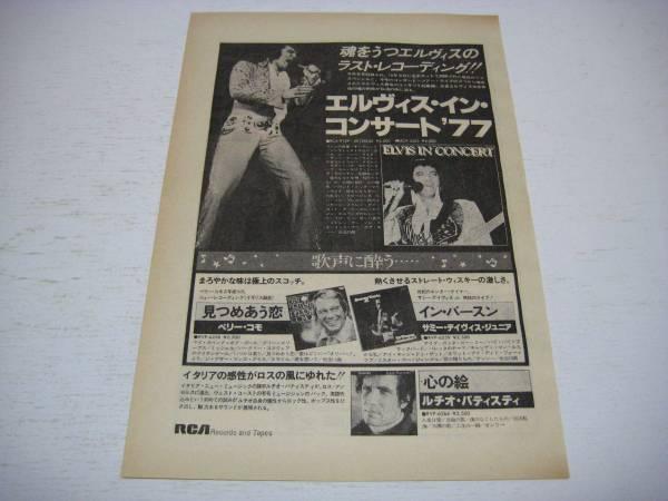 切り抜き エルヴィス・プレスリー アルバム広告 1970年代