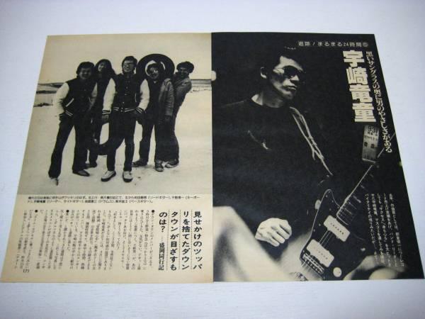 切り抜き 宇崎竜童 1970年代 ダウン・タウン・ブギウギ・バンド
