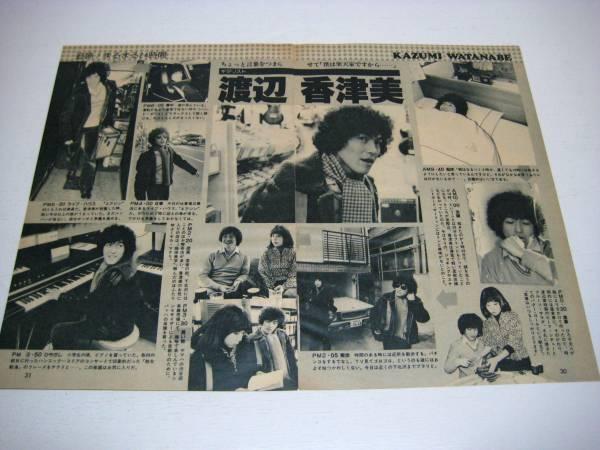 切り抜き 渡辺香津美 1970年代