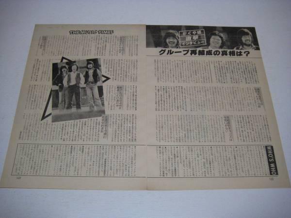切り抜き かぐや姫 インタビュー 1970年代 南こうせつ 伊勢正三 山田パンダ
