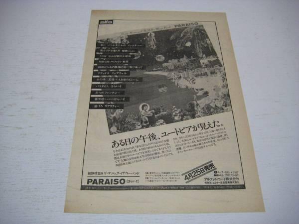 切り抜き 細野晴臣&ザ・マジック・イエローバンド(誤植) 広告 1970年代 細野晴臣&イエロー・マジック・バンド はらいそ PARAISO