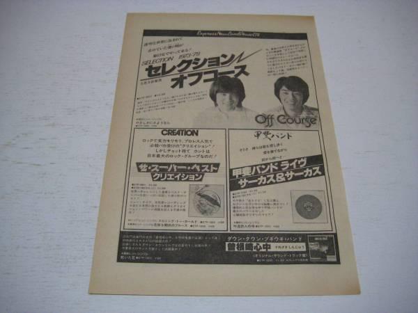 切り抜き オフコース 広告 1970年代 小田和正 鈴木康博