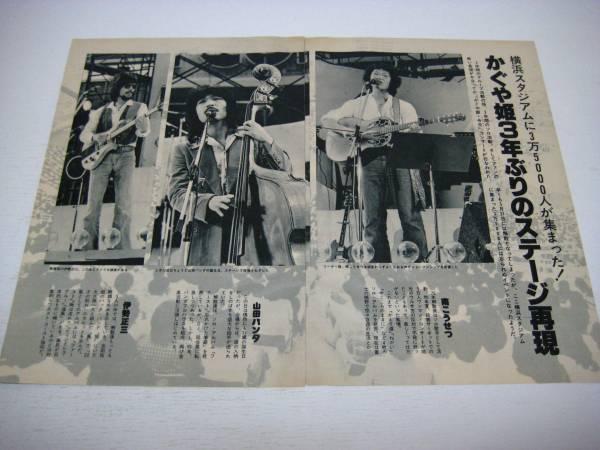 切り抜き かぐや姫 1970年代 南こうせつ 伊勢正三 山田パンダ
