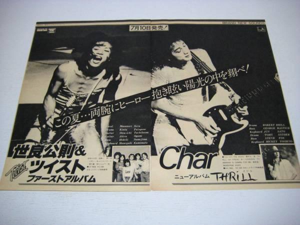 切り抜き 世良公則&ツイスト Char アルバム広告 1970年代 チャー
