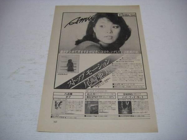 切り抜き 尾崎亜美 アルバム広告 1970年代
