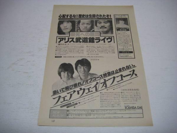 切り抜き アリス オフコース 広告 1970年代 谷村新司 堀内孝雄 小田和正 鈴木康博