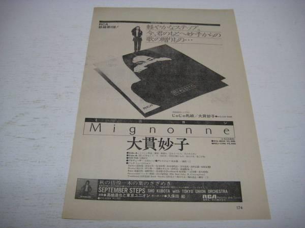 切り抜き 大貫妙子 広告 1970年代