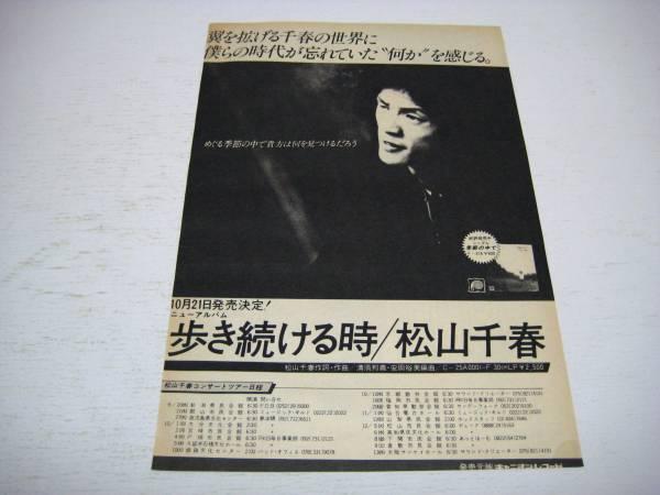 切り抜き 松山千春 アルバム広告 ツアースケジュール 1970年代